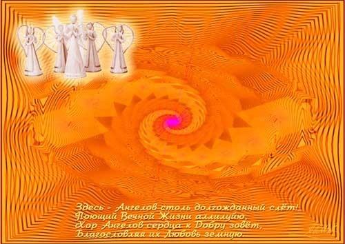 Хор Ангелов -  картина - благословение; очищает сознание, улучшает самочувствие