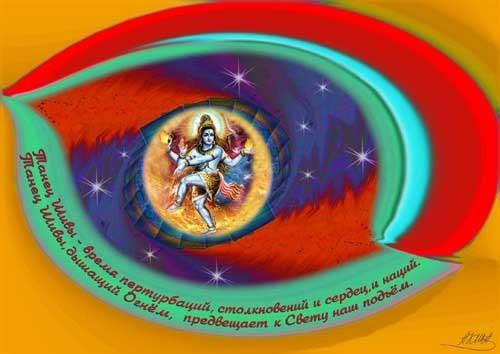 Танец Шивы - вычищает, убирает внутренний негатив; способствует эволюционному продвижению