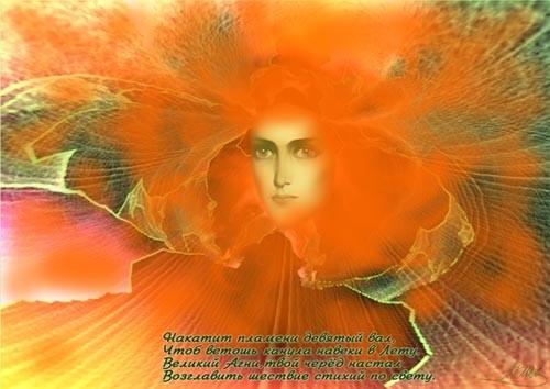 Ангел Огня - ускоряет избавление от внутренних недостатков; особенно подходит огненным знакам: Овну, Льву, Стрельцу