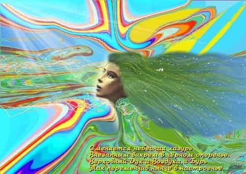 Дух Воздуха - способствует излечению органов дыхания; помогает избавиться от недостатков, особенно воздушным знакам: Близнецам, Весам, Водолею