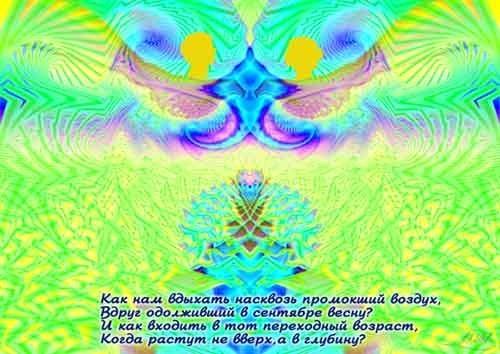 """""""Переходный"""" возраст - картина о единстве мужского и женского начал; помогает ускорению этого единства через расширение сознания"""