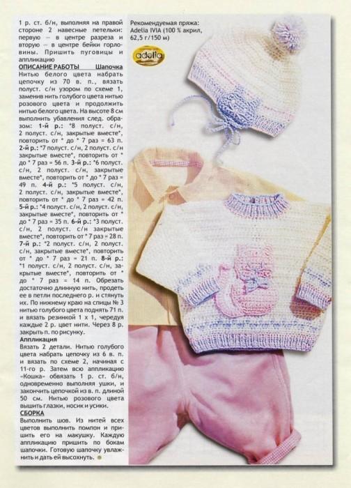 Журналы вязания для новорожденных схемы 27