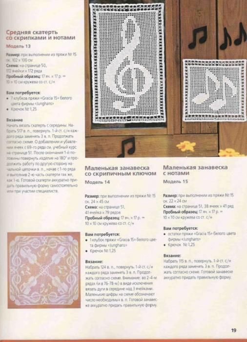 1905154 vajzan skaterti 16 2012 Muhteşem Dantel Masa Örtüleri ve şemaları, Çok Şık Dantel Örgü Modelleri, Yeni Dantel Örgüler, Şık Dantel Masa Örtüsü Modelleri Ve Şemaları