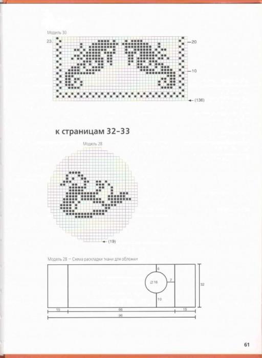 1905224 vajzan skaterti 58 2012 Muhteşem Dantel Masa Örtüleri ve şemaları, Çok Şık Dantel Örgü Modelleri, Yeni Dantel Örgüler, Şık Dantel Masa Örtüsü Modelleri Ve Şemaları