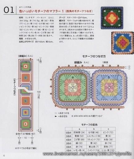 200 квадратных мотивов и элементов для вязания крючком.