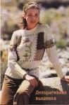 Многоцветное вязание.  СТИЛИ.  СЕЗОНЫ.  Воротники и обработка горловины.