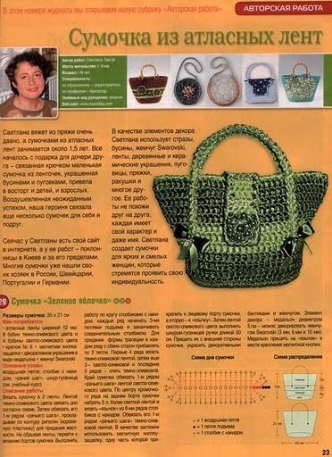 Она вяжет сумочки из атласных лент крючком .  Все сумочки Светланы эксклюзивные - оригинальные и неповторимые.
