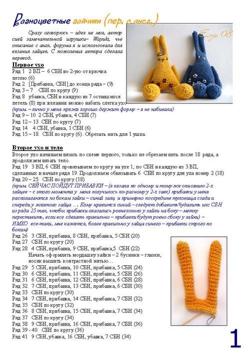 Вязание амигуруми со схемами и описанием 27