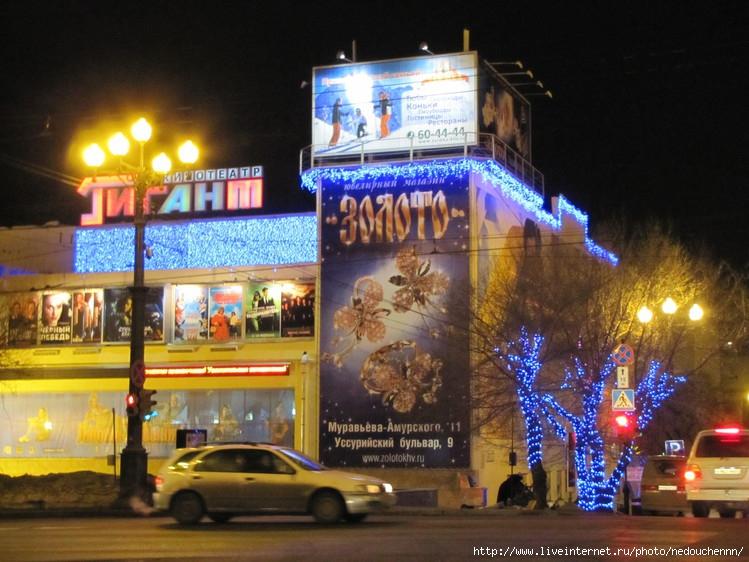 Хабаровск - кинотеатры указать
