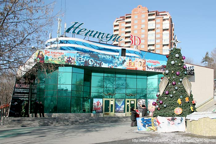 Сайт кинотеатра нептун во владивостоке