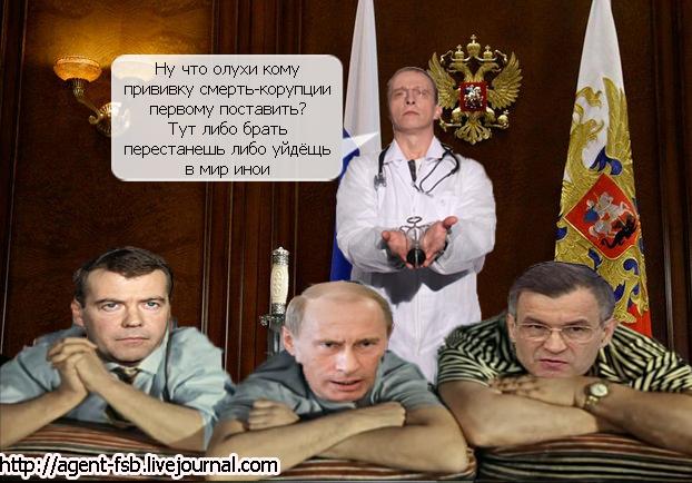 f 20737339 Доктор Быков лечит Кремль