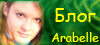 Блог Arabelle