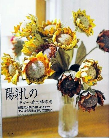 Японский журнал по рукоделию.  Цветы и растения из ткани ( аксессуары и украшения для дома), схемы и выкройки...