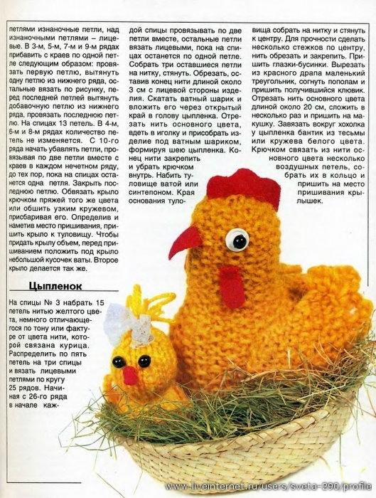 куриуа с ципленком сч2 Вязаная игрушка крючком курица с цыпленком...
