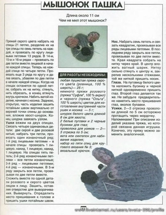 мышонок сх Вязаная игрушка для детей мышонок. мышонок-сх.