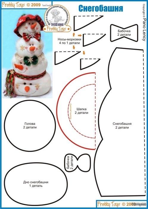 Мягкая игрушка своими руками выкройки снеговик