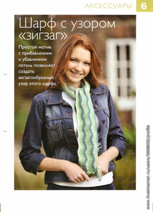 Легкая схема вязания шарфа крючком - Всё о шарфах здесь.