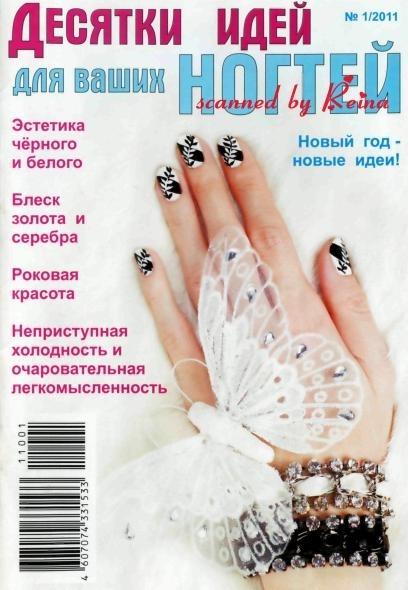 ЖУРНАЛ Десятки идей для ваших ногтей. №1 2011