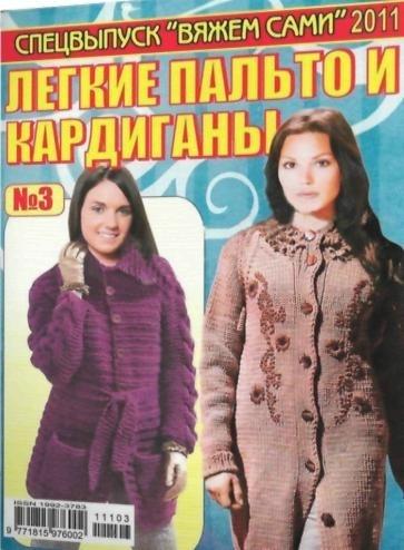 Вяжем сами. Спецвыпуск № 3. Легкие пальто и кардиганы 2011