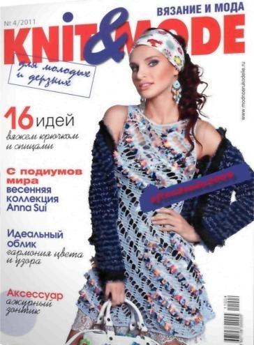 Knit & Mode № 4 2011