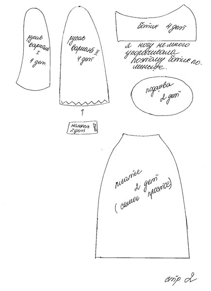одежка 2