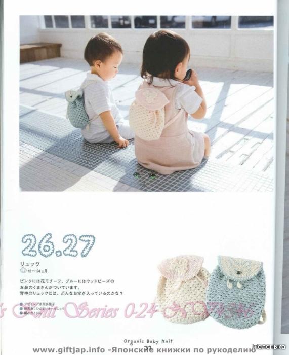 Вязаные сумки-рюкзаки для малышей.  Комментарии.