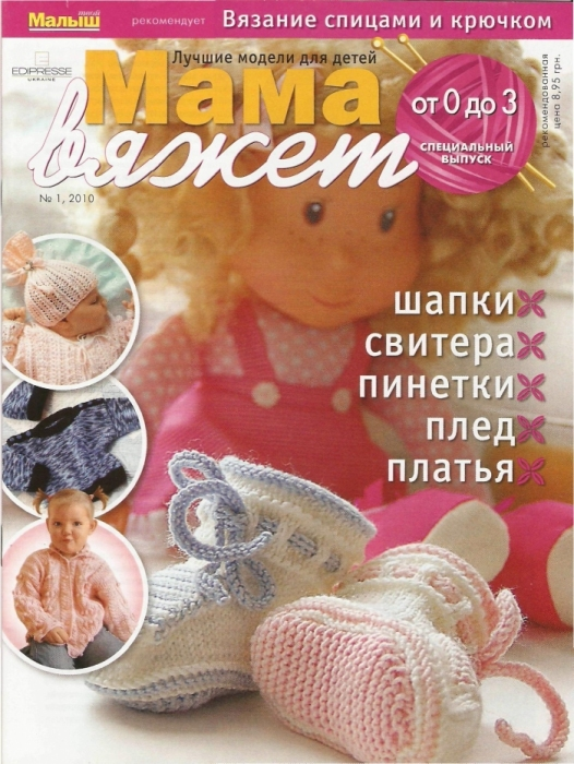 baby and mum knitting patterns