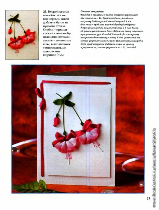 Открытки с цветами из ленты
