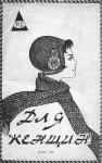 Ретро-вязание, 1972 - 1