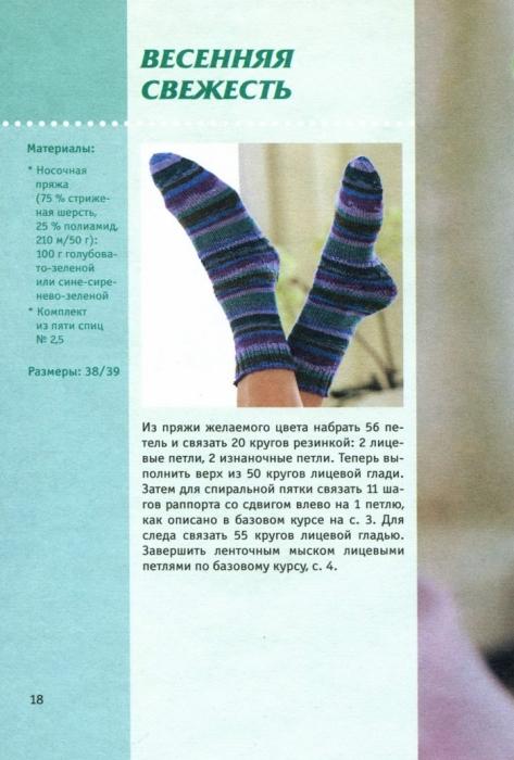 Вяжем носки. 3335124_20