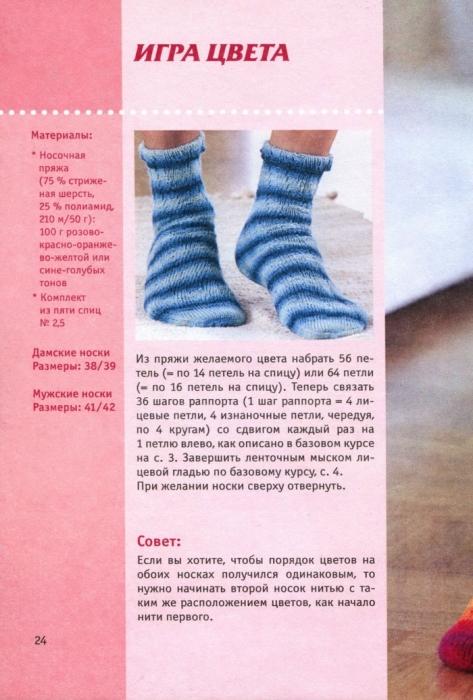 Вяжем носки. 3335130_26