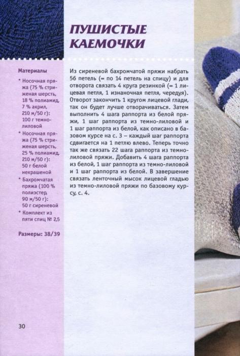 Вяжем носки. 3335136_32