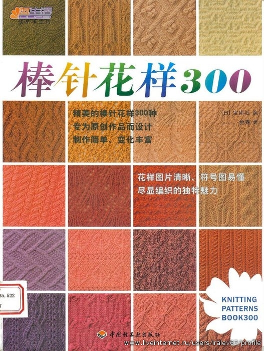 book 300-узоры спицами
