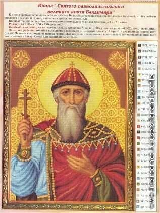 св. Владимир