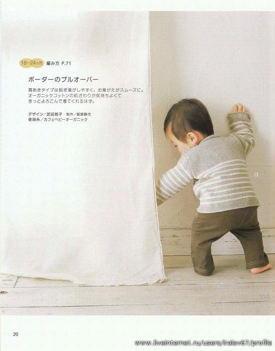 Ondori organic cotton baby knit - 编织幸福 - 编织幸福的博客