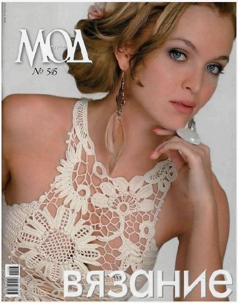 ЖУРНАЛ Журнал мод №545 2011 Вязание.
