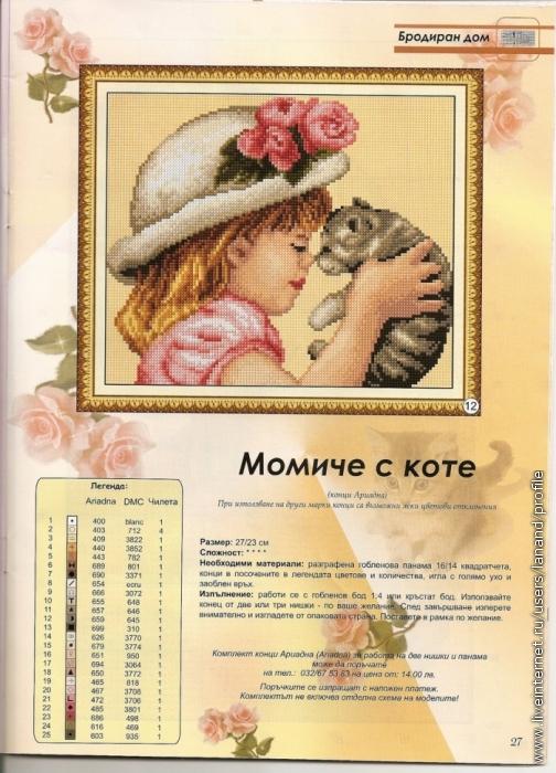 Вышивка девочка с котёнком 11