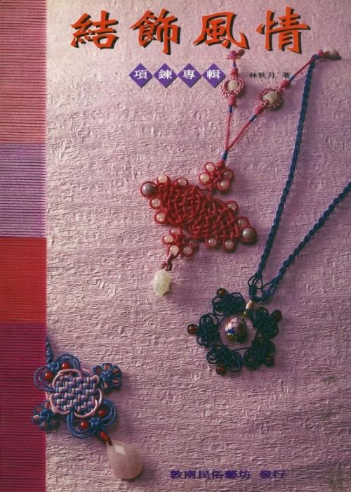 Плетеные украшения