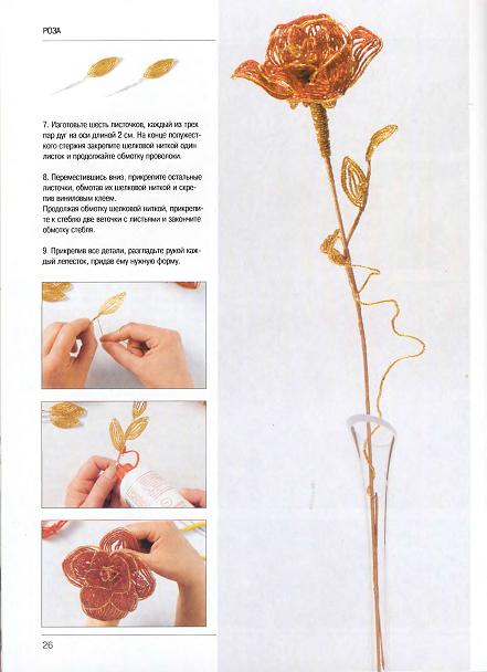 Роза из бисера пошагово с для начинающих