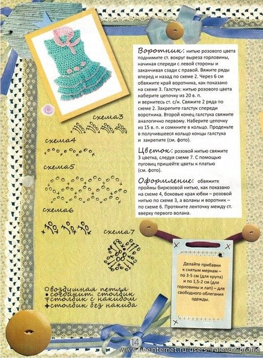 Хэллоуин в Канаде.  Собаки.  Уникальное издание на русском языке по вязанию одежды собакам разных пород и размеров.