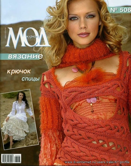 Журнал мод - №506 - 2008