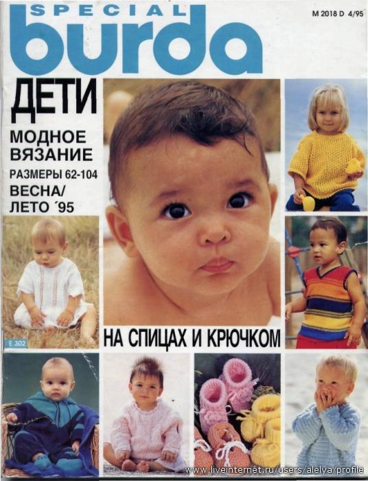 Вязание для детей (BURDA MODEN