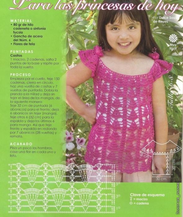 Вязание крючком девочка 10 лет