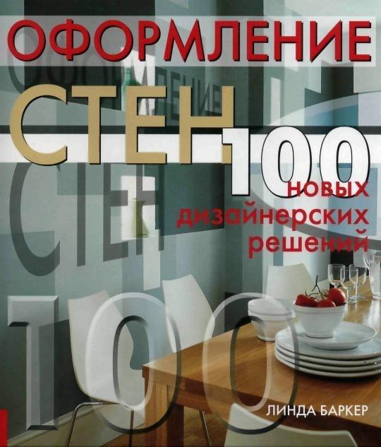 Оформление стен - 100 дизайнерских решений