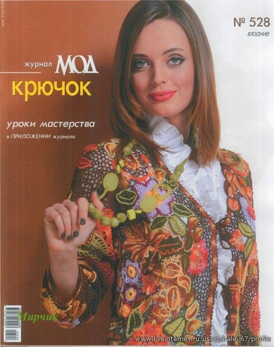 Журнал Мод Вязание №528 2009.