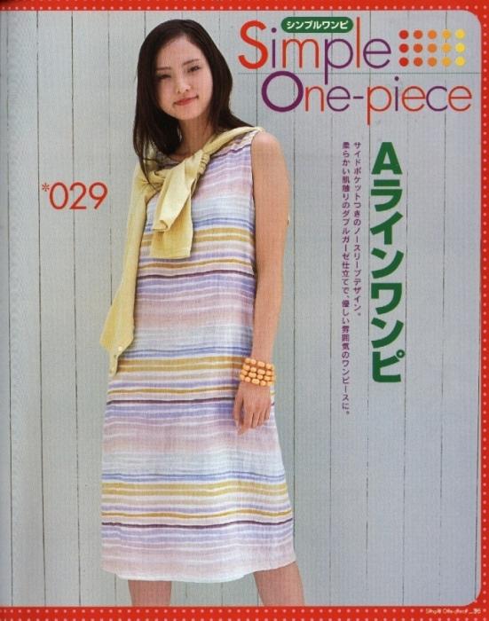 летние топы, сарафаны и платья
