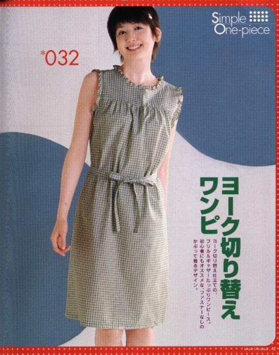 Платье из льна своим руками 90