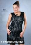 Платье для пышной женщины.