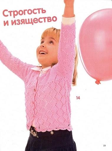 Журнал: Сабрина 2 2011 Вязание для детей. свой цитатник или сообщество!