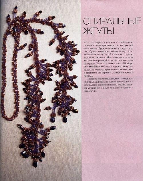 схема плетения из бисера имена, и арбуз из бисер. retailer.in.ua...